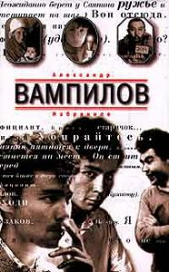 Александр Вампилов - Кладбище слонов