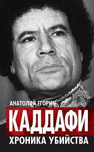 Анатолий Егорин -Каддафи. Хроника убийства