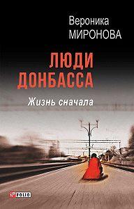 Вероника Миронова - Люди Донбасса. Жизнь сначала (сборник)