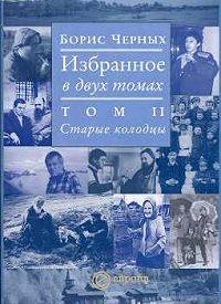 Борис Черных -Старые колодцы