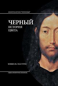 Мишель Пастуро -Черный. История цвета