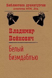 Владимир Войнович -Белый би-эм-даблъю