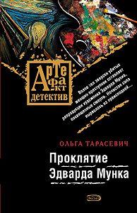 Ольга Тарасевич -Проклятие Эдварда Мунка