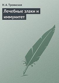 Н. А. Троянская -Лечебные злаки и иммунитет
