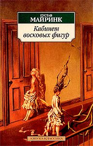 Густав  Майринк - Болонские слезки