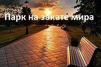 Пётр Колесников -Парк на закате мира