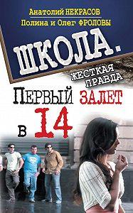 Полина Фролова -Первый залет в 14