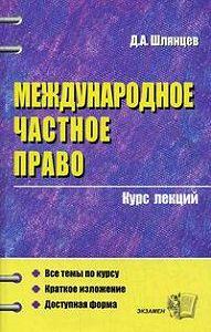 Денис Шлянцев -Международное частное право. Конспект лекций