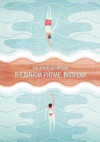 Наталья Сахарова -В едином ритме. Вопреки