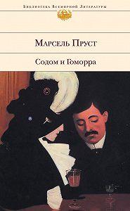 Марсель  Пруст - Содом и Гоморра