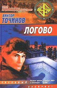 Виктор Точинов -Логово