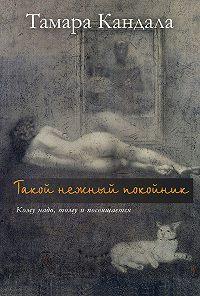 Тамара Кандала -Такой нежный покойник