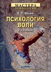 Е. П. Ильин -Психология воли