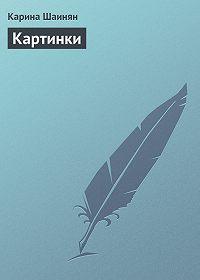 Карина Шаинян -Картинки