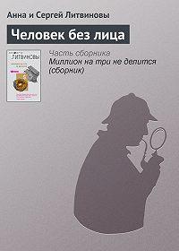 Анна и Сергей Литвиновы -Человек без лица