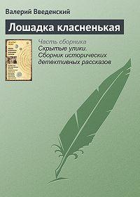 Валерий Введенский -Лошадка класненькая
