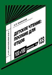 Андрей Кашкаров - Детское чтение: пособие для отцов