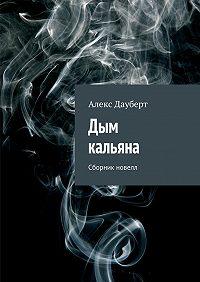 Алекс Дауберт - Дым кальяна