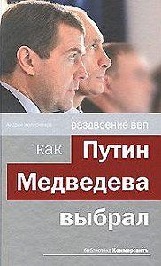 Андрей Иванович Колесников -Раздвоение ВВП:как Путин Медведева выбрал