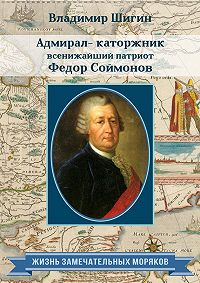 Владимир Шигин -Адмирал-каторжник… всенижайший патриот Федор Соймонов