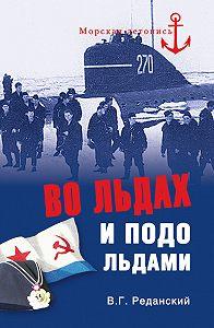 Владимир Реданский -Во льдах и подо льдами
