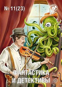 Сборник -Журнал «Фантастика и Детективы» №11 (23) 2014