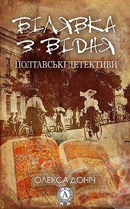 Олекса Доніч -Білявка з Відня