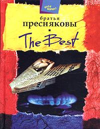 Владимир Пресняков, Олег Пресняков - Терроризм