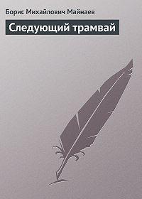 Борис Майнаев - Следующий трамвай