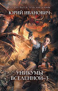 Юрий Иванович -Уникумы Вселенной – 3