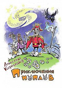 Александр Кормашов -Приключения ноплов