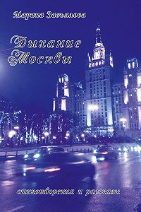 Марина Завьялова - Дыхание Москвы. Стихотворения и рассказы