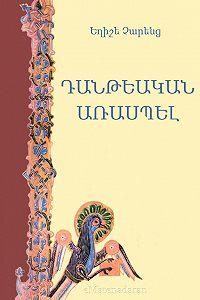 Եղիշե Չարենց -Դանթեական առասպել