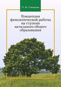 Павел Скворцов - Концепция фенологической работы на ступени начального общего образования