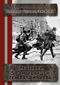 Александр Щербаков -Смертники. 510 мальчишек генерала Жукова