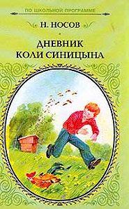 Николай Носов -Дневник Коли Синицына