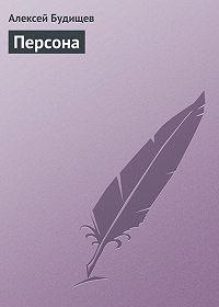Алексей Будищев - Персона