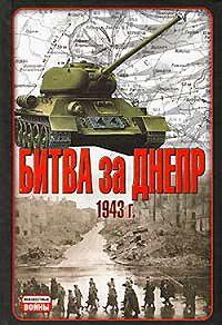 В. Гончаров -Битва за Днепр. 1943 г.