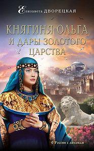 Елизавета Дворецкая -Княгиня Ольга и дары Золотого царства