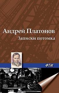 Андрей Платонов - Записки потомка (сборник)