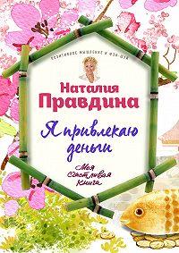 Наталия Правдина -Я привлекаю деньги