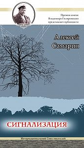 Алексей Самарин - Сигнализация