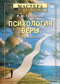 Рада Михайловна Грановская -Психология веры
