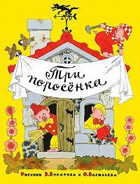 Ю. Кузьминых -Три поросёнка