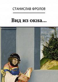 Станислав Фролов -Вид из окна…