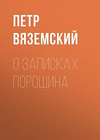 Петр Андреевич Вяземский -О записках Порошина