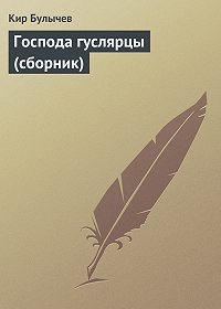 Кир Булычев -Господа гуслярцы (сборник)