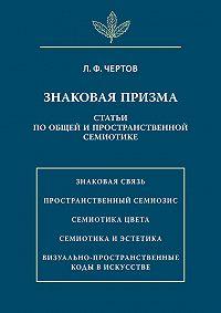 Леонид Чертов - Знаковая призма. Статьи по общей и пространственной семиотике
