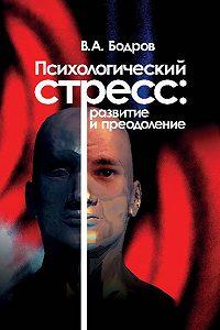 Вячеслав Бодров -Психологический стресс: развитие и преодоление