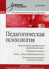 Коллектив Авторов -Педагогическая психология